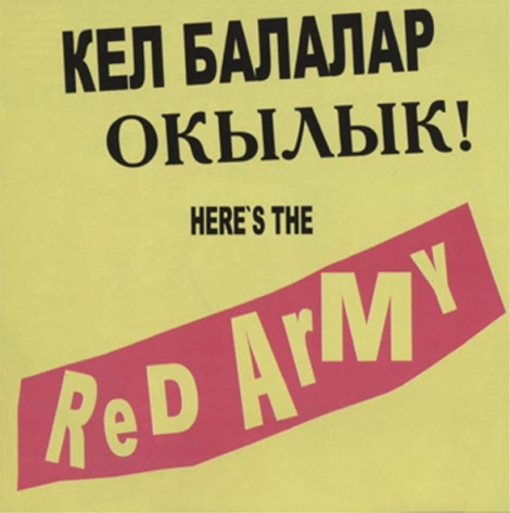 RED ARMY - RED ARMY