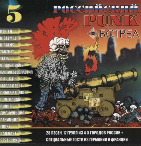 RUSSIAN PUNK CANNONADE VOL.5