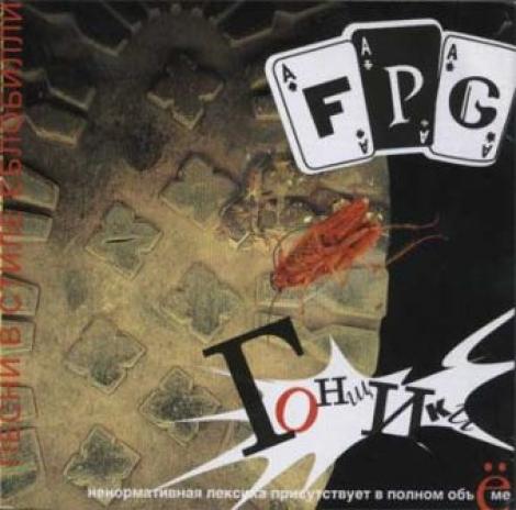 F.P.G. - Gončiky: Piesne v style ľubeznom