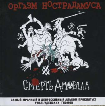 ORGASM NOSTRADAMUSA - Death Of The Immoralist / Smert nemorála