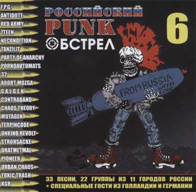 Výberovka - RUSSIAN PUNK CANNONADE VOL.6