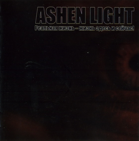 ASHEN LIGHT - Real Life - Life is here and now!
