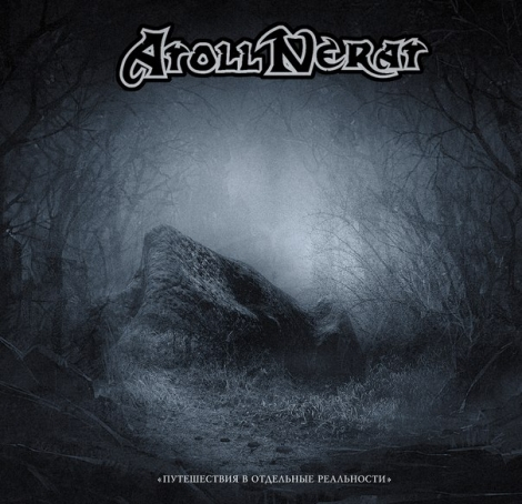 ATOLL NERAT - Travels Separate Reality