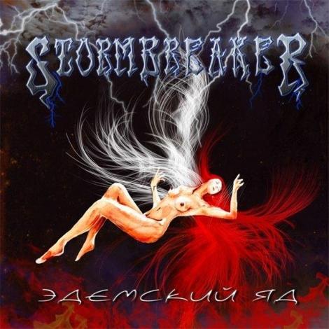 STROMBREAKER - Edemskiy Yad
