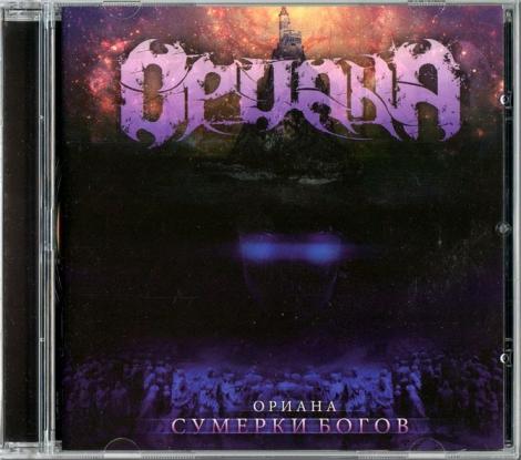 ORIANA - Twilight Of The Gods