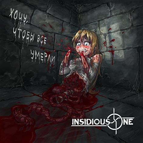 INSIDIOUS ONE - Khochu, chtoby vse umerli (I want all men die)